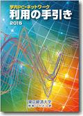 2015年度版
