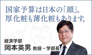 経済学部 岡本 英男 教授・学部長