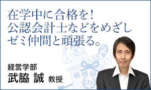 経営学部 武脇 誠 教授