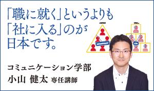 コミュニケーション学部 小山 健太 専任講師