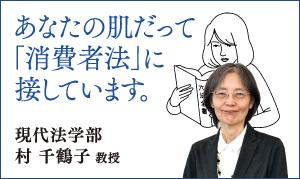 現代法学部 村 千鶴子 教授
