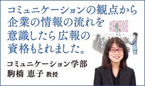 コミュニケーション学部 駒橋 恵子 教授