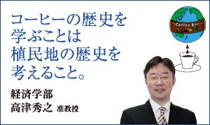 経済学部 高津 秀之 准教授