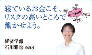 経済学部 石川 雅也 准教授