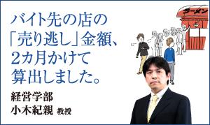経営学部 小木 紀親 教授