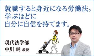 現代法学部 中川 純 教授