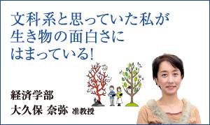 経済学部 大久保  奈弥 准教授