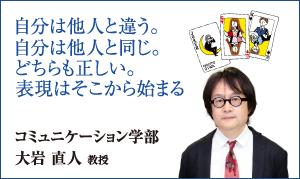 コミュニケーション学部 大岩 直人 教授