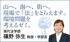 現代法学部 礒野 弥生 教授・学部長
