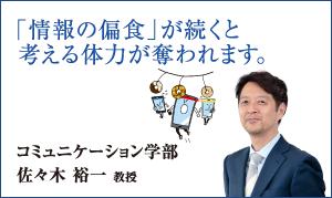 コミュニケーション学部 佐々木 裕一 教授