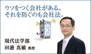 現代法学部 田邉 真敏 教授
