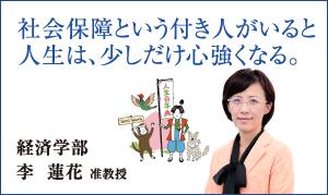 経済学部 李 蓮花 准教授