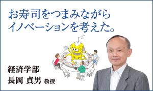 経済学部 長岡 貞男 教授