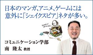 コミュニケーション学部 南 隆太 教授