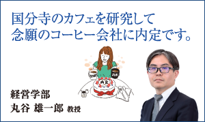 経営学部 丸谷 雄一郎 教授