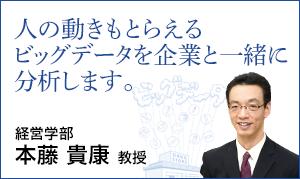 経営学部 本藤 貴康 教授
