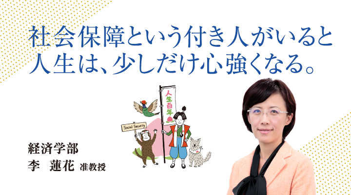 2018年度 第48回 経済学部 李 蓮花 准教授   東京経済大学