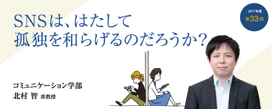 コミュニケーション学部 北村 智 准教授