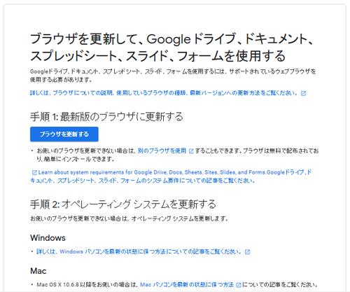 googledrive-browser.png
