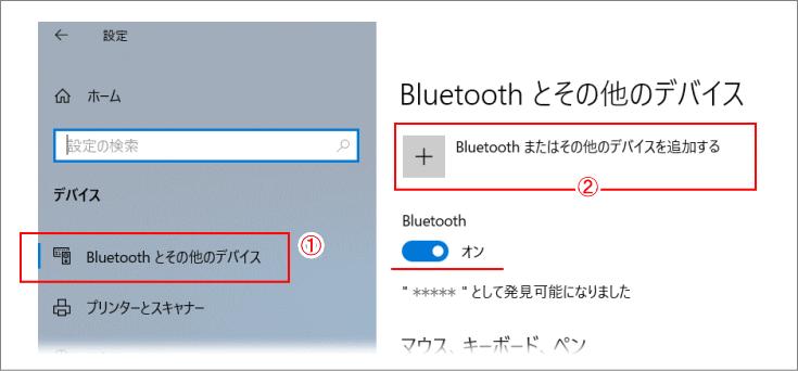 接続 イヤホン パソコン bluetooth Bluetooth(R)でPCとスマートフォンを接続(ペアリング)する方法<Windows 10>|サポート|dynabook(ダイナブック公式)