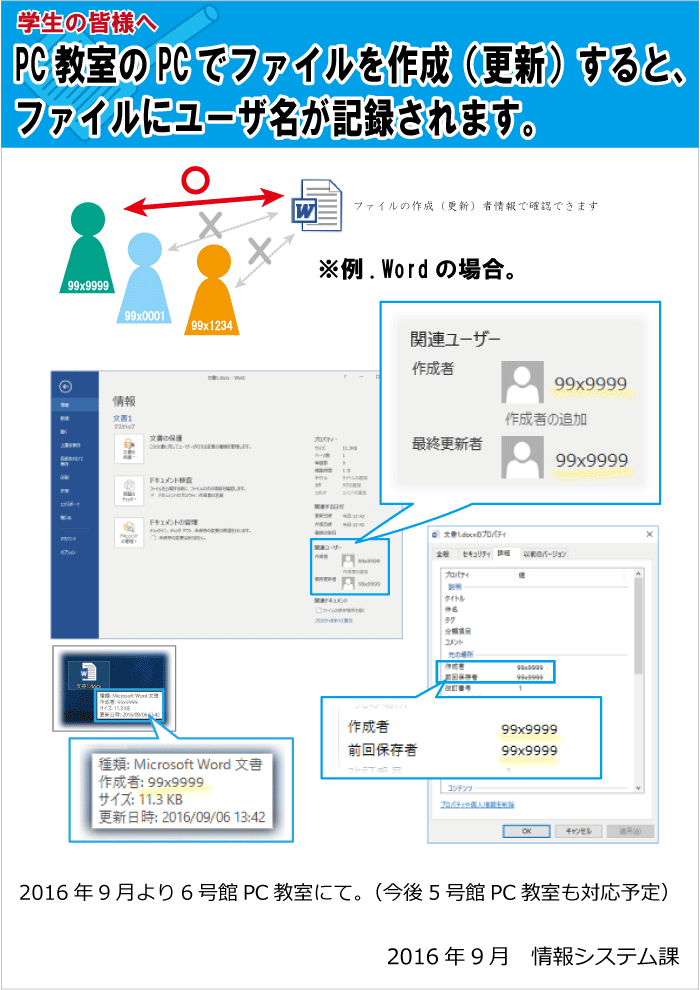 file_username2016.png