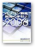 tebiki-2006-small.png