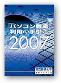 tebiki-2007-small.png