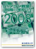 tebiki-2008-small.png