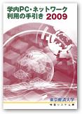 tebiki-2009-small.png