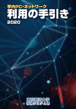 tebiki-2020.png