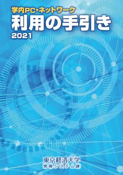 tebiki-2021.png