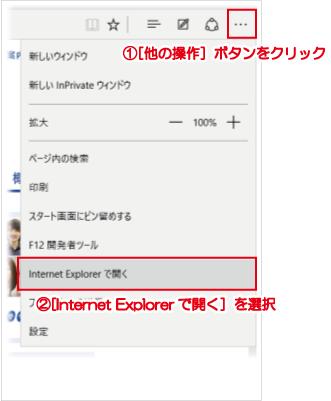 Windows10でIE11を利用する方法...