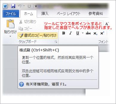 office2010での多言語対応 ポップヒントの設定方法 情報システム課