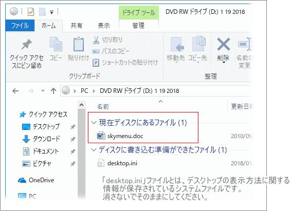 dvdドライブ ファームウェア 確認方法 windows10