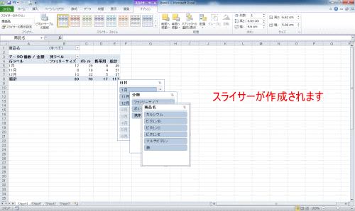 Excel スライサーでピボットテーブル|情報システム課| 東京 ...