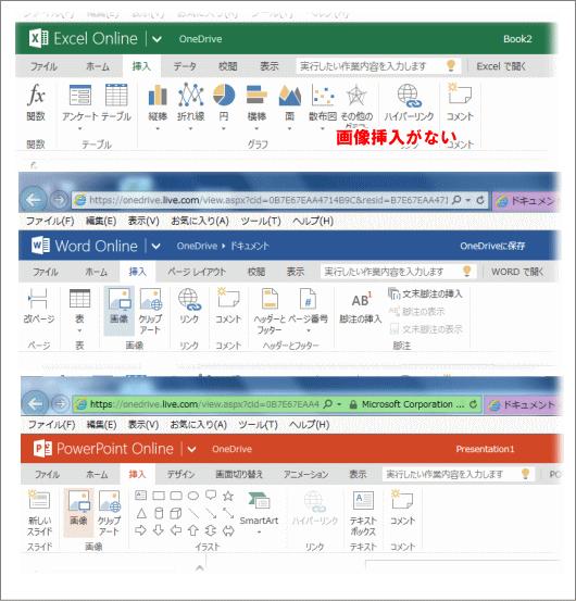 office onlineとmsofficeとの違い 情報システム課 東京経済大学