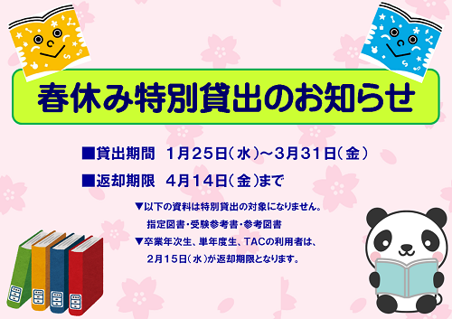 2017春休み特別貸出のお知らせ.png