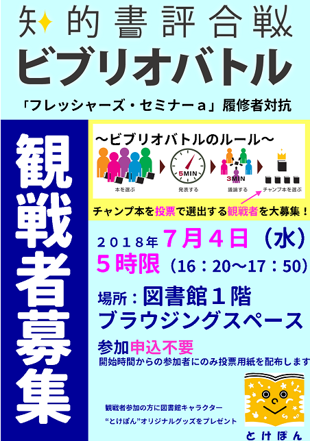 HP_20180704_ビブバト観戦者募集ポスター.png