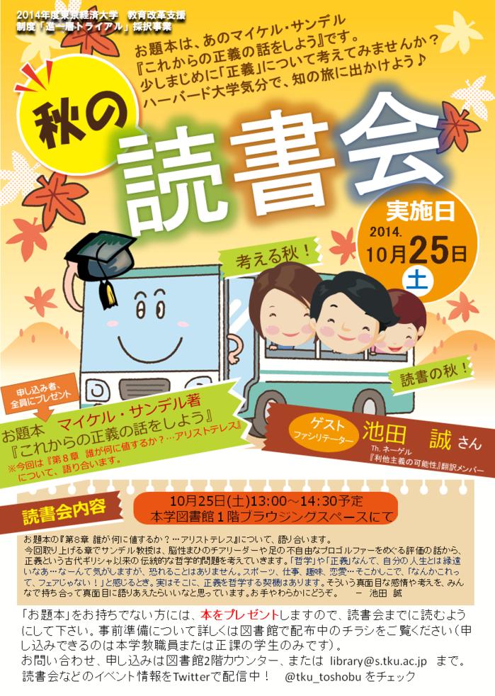 dokusyokai20141025.png