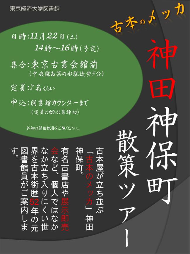 kanda-jinbochou20141122.png