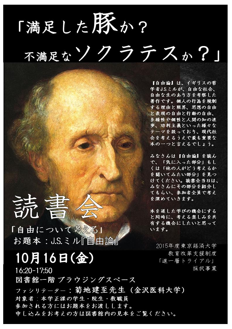 10/16読書会】参加者募集中 お題...