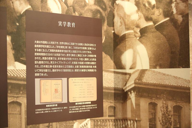 東経大の理念・目的・教育目標