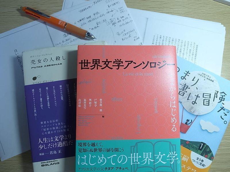 世界各地域の短編小説を 翻訳で読む