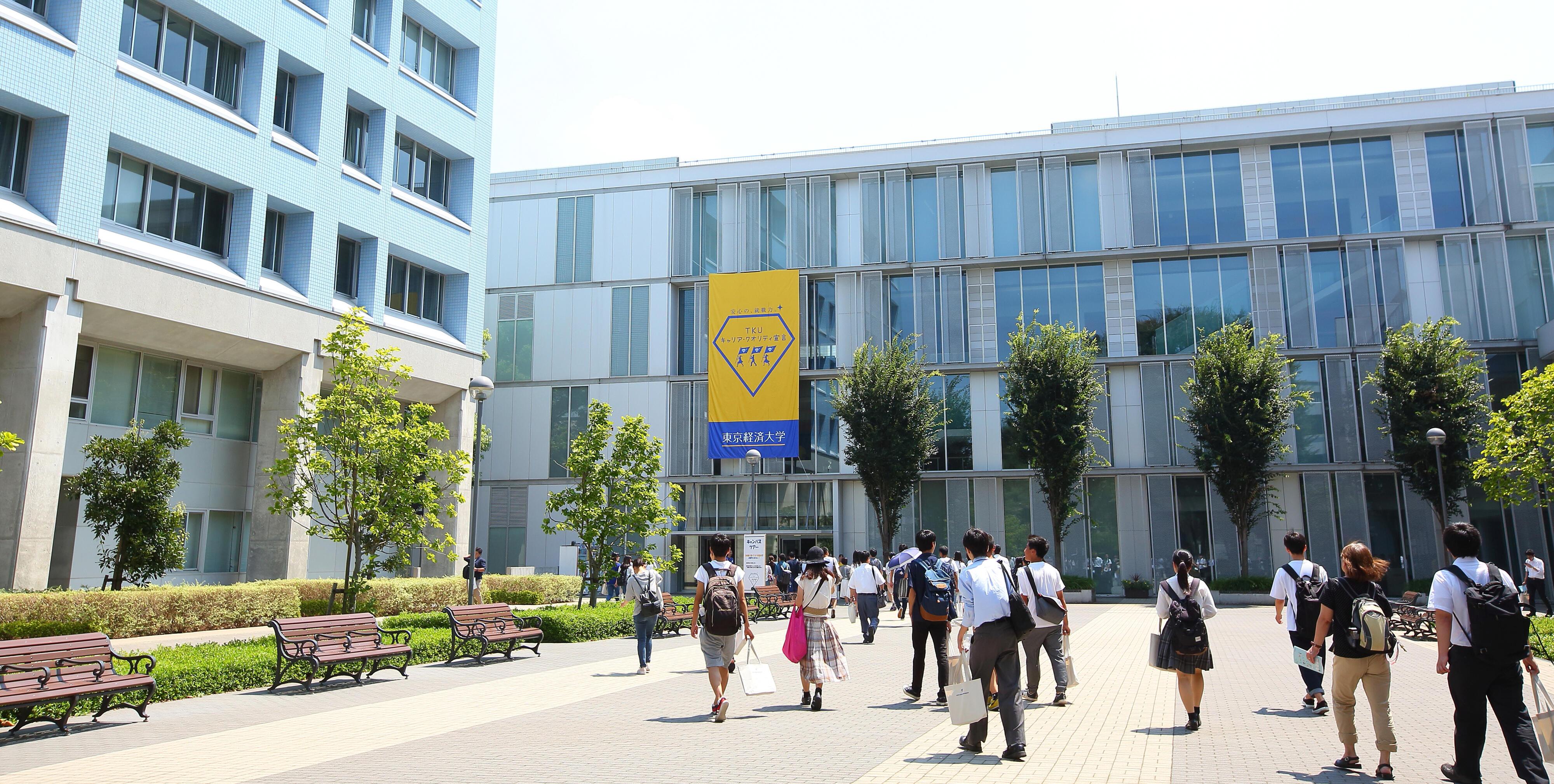 東京経済大学 経済学部 偏差値