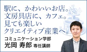 コミュニケーション学部 光岡寿郎 専任講師