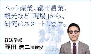 経済学部 野田 浩二 准教授