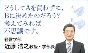 経営学部 近藤 浩之 教授