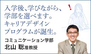 コミュニケーション学部 北山 聡 准教授