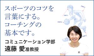 コミュニケーション学部 遠藤 愛 准教授