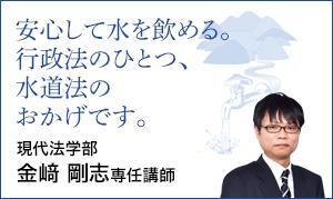 現代法学部 金﨑 剛志 専任講師
